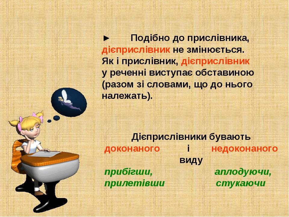 ►Подібно до прислівника, дієприслівник не змінюється. Як і прислівник, дієпр...