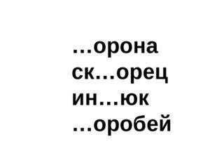 …орона ск…орец ин…юк …оробей