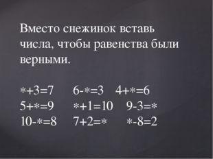 Вместо снежинок вставь числа, чтобы равенства были верными. +3=76-=34+