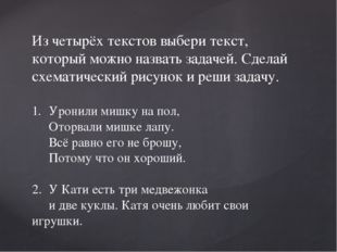 Из четырёх текстов выбери текст, который можно назвать задачей. Сделай схемат
