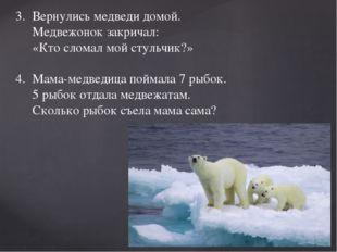 3. Вернулись медведи домой. Медвежонок закричал: «Кто сломал мой стульчик?