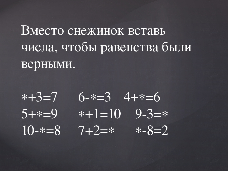Вместо снежинок вставь числа, чтобы равенства были верными. +3=76-=34+...
