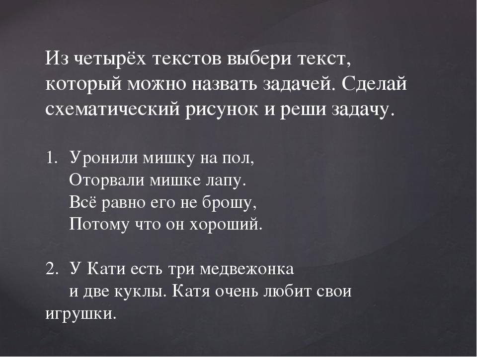Из четырёх текстов выбери текст, который можно назвать задачей. Сделай схемат...