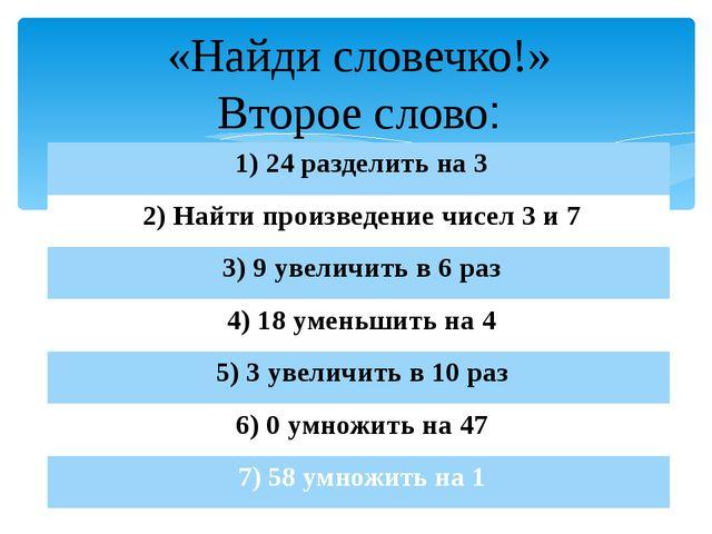 «Найди словечко!» Второе слово: 1)24 разделить на 3 2) Найти произведение чис...