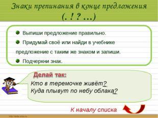 Знаки препинания в конце предложения (. ! ? …) Выпиши предложение правильно.