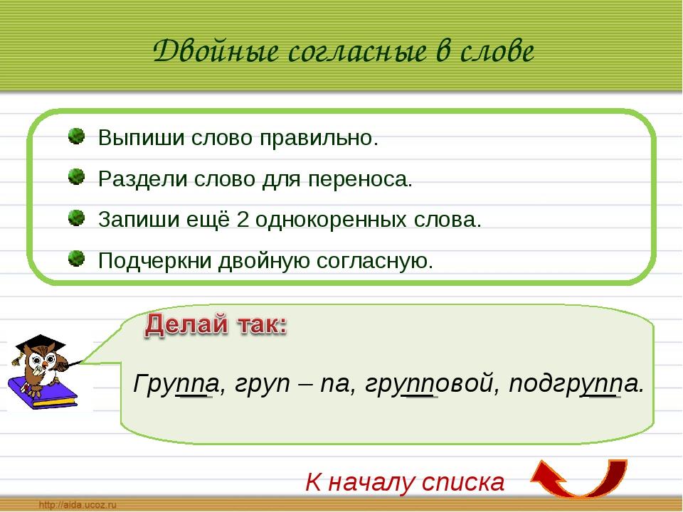 Двойные согласные в слове Выпиши слово правильно. Раздели слово для переноса....