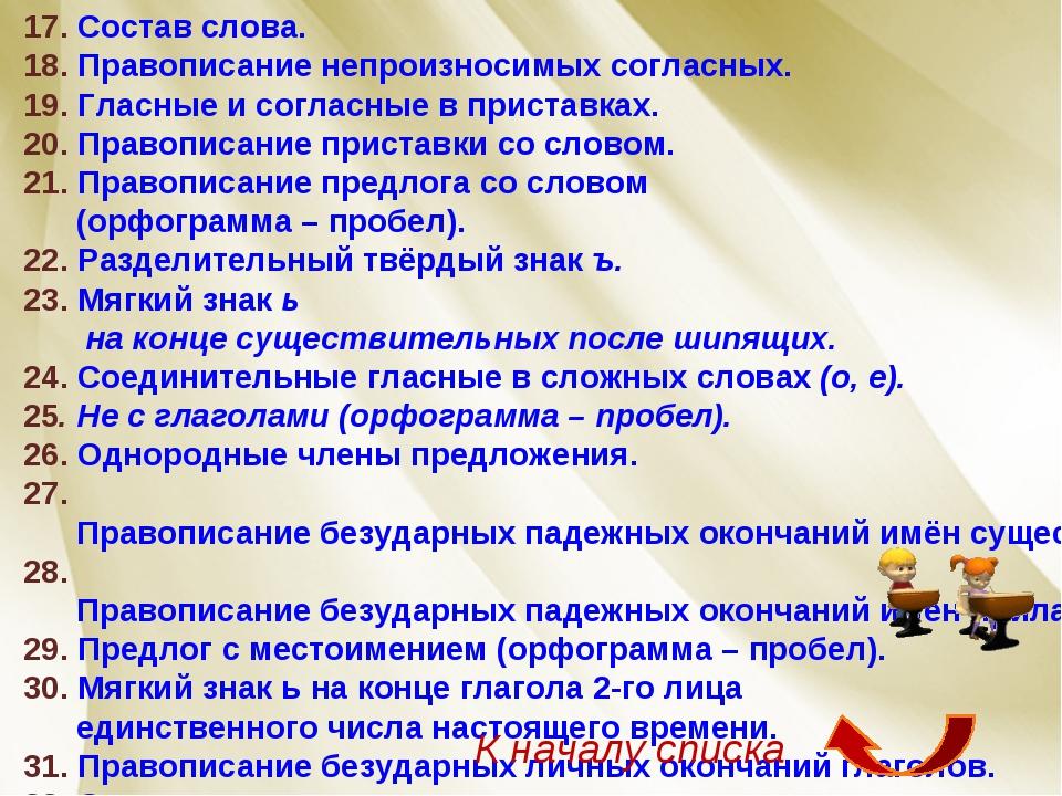 17. Состав слова. 18. Правописание непроизносимых согласных. 19. Гласные и со...
