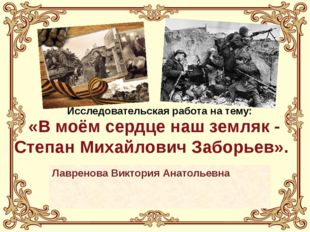 Лавренова Виктория Анатольевна Исследовательская работа на тему: «В моём серд
