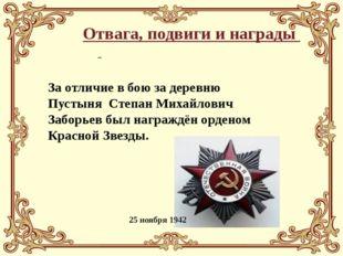 Отвага, подвиги и награды За отличие в бою за деревню Пустыня Степан Михайло
