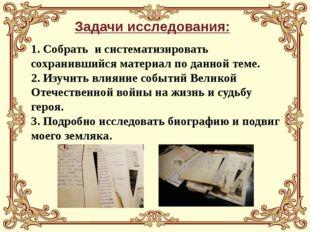 Задачи исследования: 1. Собрать и систематизировать сохранившийся материал по
