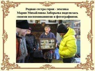 Родная сестра героя - земляка Мария Михайловна Заборьева поделилась своими в