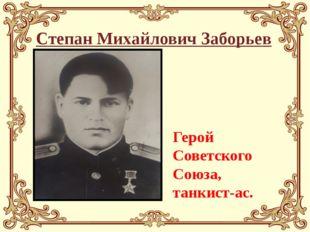 Степан Михайлович Заборьев Герой Советского Союза, танкист-ас.