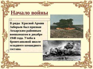 Начало войны В ряды Красной Армии Заборьев был призван Аткарским районным во