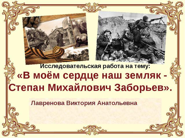 Лавренова Виктория Анатольевна Исследовательская работа на тему: «В моём серд...