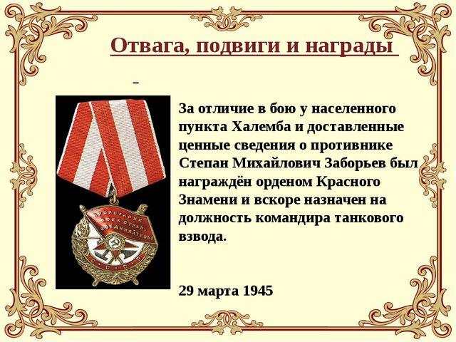 Отвага, подвиги и награды За отличие в бою у населенного пункта Халемба и до...