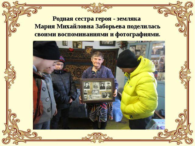 Родная сестра героя - земляка Мария Михайловна Заборьева поделилась своими в...