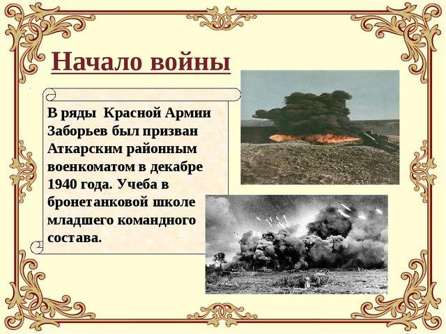 Начало войны В ряды Красной Армии Заборьев был призван Аткарским районным во...