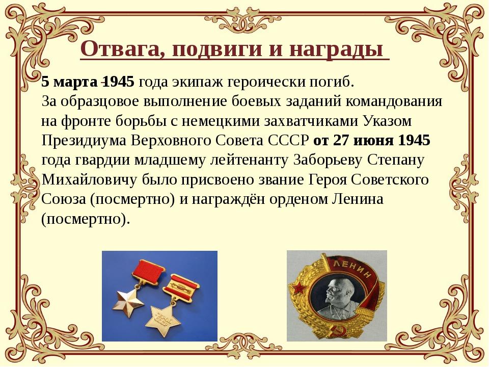 Отвага, подвиги и награды 5 марта 1945 года экипаж героически погиб. За обра...