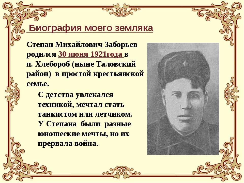 Биография моего земляка Степан Михайлович Заборьев родился 30 июня 1921года...