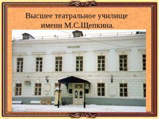ВысшеетеатральноеучилищеимениМ.С.Щепкина.
