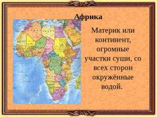 Африка Материк или континент, огромные участки суши, со всех сторон окружённы