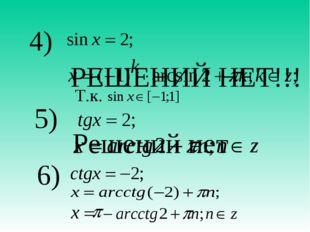 4) РЕШЕНИЙ НЕТ!!! 5) Решений нет 6) Т.к.