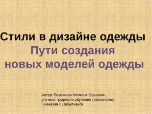 Стили в дизайне одежды Пути создания новых моделей одежды Автор: Бережная Нат