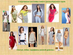 Платья, юбки, сарафаны разной длинны. Спортивные костюмы самого разнообразног