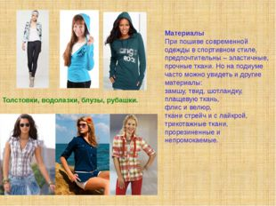 Толстовки, водолазки, блузы, рубашки. Материалы При пошиве современной одежды