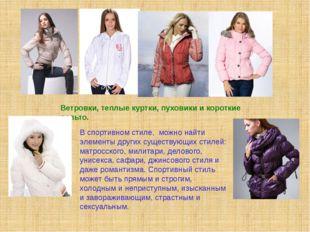 Ветровки, теплые куртки, пуховики и короткие пальто. В спортивном стиле, можн