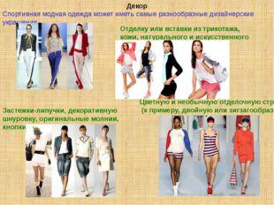 Декор Спортивная модная одежда может иметь самые разнообразные дизайнерские у