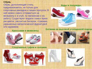 Обувь Обувь, дополняющая стиль, предназначается, не только для спортивных рек
