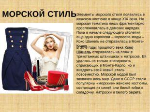 МОРСКОЙ СТИЛЬ Элементы морского стиля появились в женском костюме в конце XIX