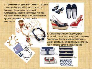 7.Практичная удобная обувь. Сегодня с морской одеждой принято носить балетки