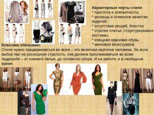Характерные черты стиля * простота и элегантность; * роскошь и отменное качес