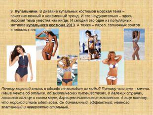 9.Купальники. В дизайне купальных костюмов морская тема – поистине вечный и