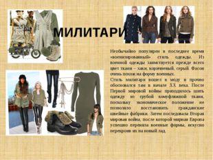 Необычайно популярен в последнее время «военизированный» стиль одежды. Из во