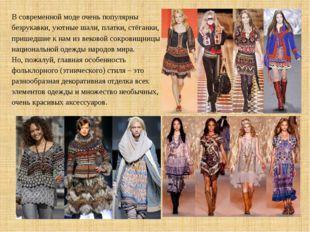 В современной моде очень популярны безрукавки, уютные шали, платки, стёганки,