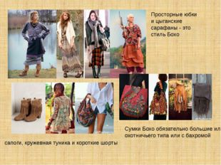 Просторные юбки и цыганские сарафаны - это стиль Бохо Сумки Бохо обязательно