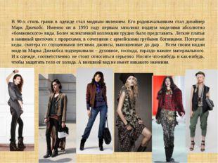 В 90-х стиль гранж в одежде стал модным явлением. Его родоначальником стал ди