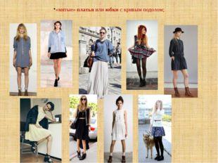 «мятые» платья или юбки с кривым подолом;