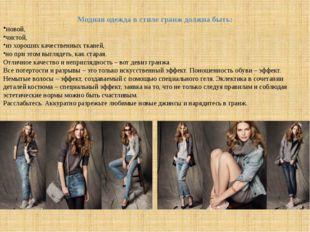 Модная одежда в стиле гранж должна быть: новой, чистой, из хороших качественн