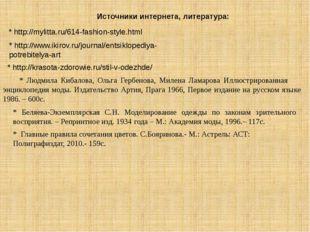 * http://mylitta.ru/614-fashion-style.html * http://www.ikirov.ru/journal/ent
