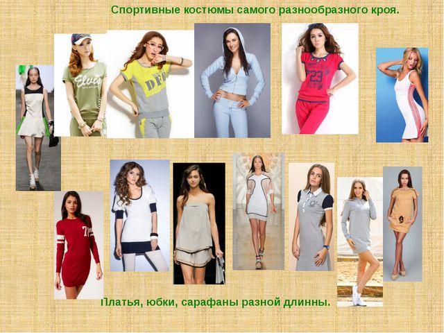 Платья, юбки, сарафаны разной длинны. Спортивные костюмы самого разнообразног...