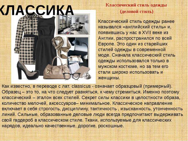 Классический стиль одежды (деловой стиль) Классический стиль одежды ранее на...