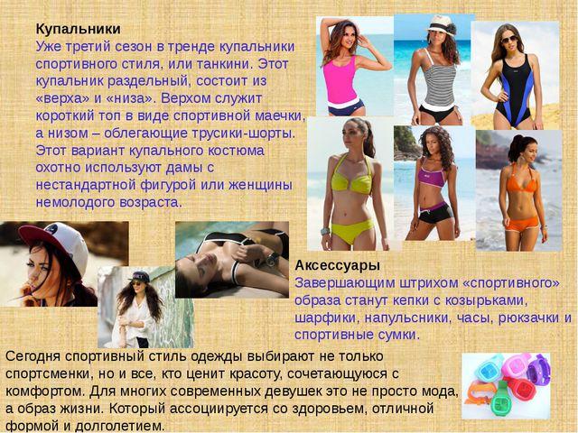 Купальники Уже третий сезон в тренде купальники спортивного стиля, или танкин...