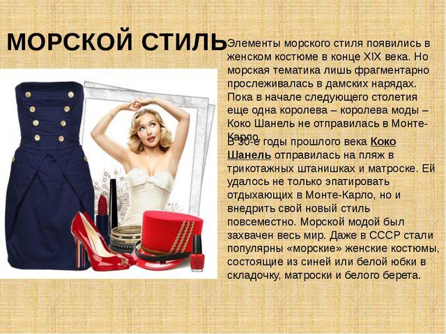 МОРСКОЙ СТИЛЬ Элементы морского стиля появились в женском костюме в конце XIX...