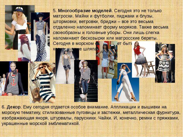 5.Многообразие моделей. Сегодня это не только матроски. Майки и футболки, пи...