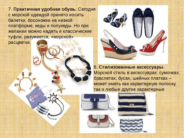 7.Практичная удобная обувь. Сегодня с морской одеждой принято носить балетки...