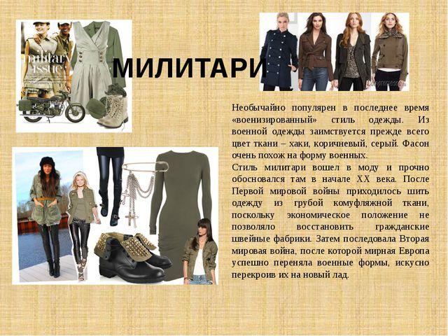 Необычайно популярен в последнее время «военизированный» стиль одежды. Из во...